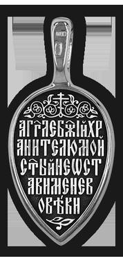 Ангел-Хранитель Образок 08236-с