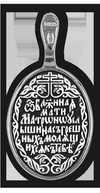 Блаженная Матрона Московская 08151-с