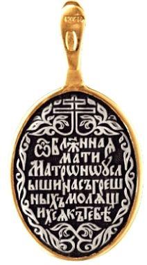 Блаженная Матрона Московская Образок 08151