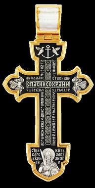 Деисус Великомученик Георгий Святой блгн князь Александр Невский