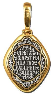 Феодоровская икона Божией Матери. Образок 08264