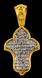Голгофский крест 08465