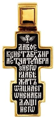 """Голгофский крест. Молитва """"Да воскреснет Бог"""""""
