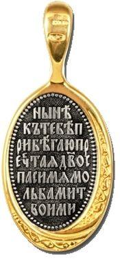 """Икона Божией Матери """"Семистрельная"""". Образок"""