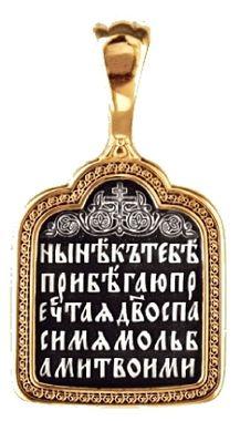 """Икона Божией Матери """"Знамение"""" Образок"""