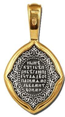 Икона Божией Матери «Знамение». Образок 08257
