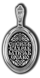Иверская икона Божией Матери 08410-с