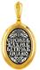 Иверская икона Божией Матери 08410