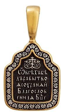 Казанская икона Божией Матери. 08030