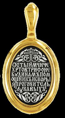 Мученик Трифон