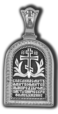 Преподобный Серафим Саровский 08230-с