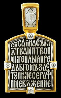 Преподобный Серафим Саровский 08339