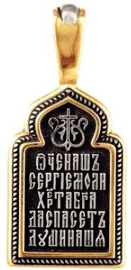 Преподобный Сергий Радонежский 08133