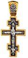 Распятие Христово. 08058