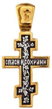 Православные Крестики. Распятие Христово. 08058