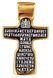 """Распятие Христово. Молитва """"Да воскреснет Бог"""" Православный крест 08189"""
