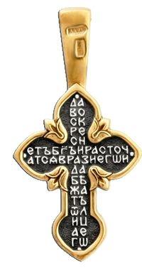 """Распятие Христово. Молитва """"Да Воскреснет Бог"""" 08013"""