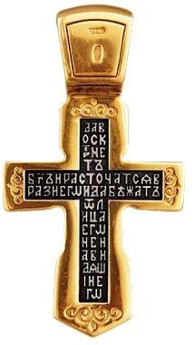 """Распятие Христово. Молитва """"Да Воскреснет Бог"""" 08104"""