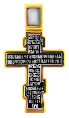 Распятие Христово Молитва Да воскреснет Бог 08330