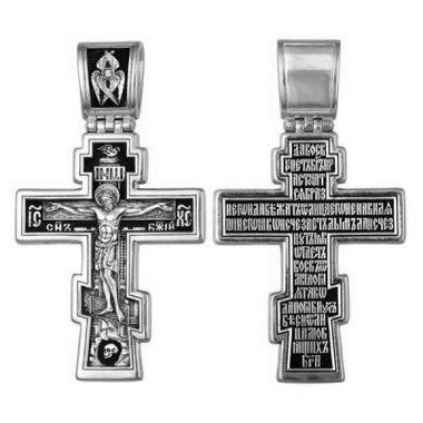 Распятие Христово Молитва Да воскреснет Бог 08366-с