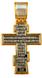 Распятие Христово. Молитва «Да воскреснет Бог»