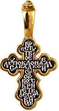 Распятие Христово. Молитва Кресту Православный крест 08210