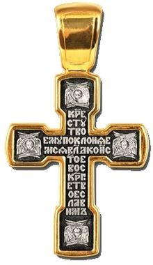 Распятие Христово. Молитва Кресту. Православный крест 08283