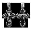 Распятие Христово Православный крест 08068-с