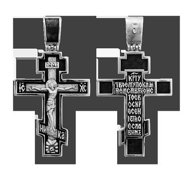 Распятие Христово Православный крест 08070-с