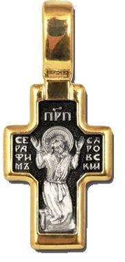 Распятие Христово. Преподобный Серафим Соровский. Православный крест