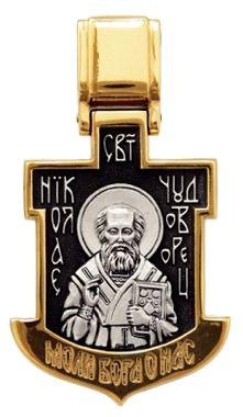 Распятие Христово. Святитель Николай 08060