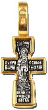 Распятие Христово. Великомученик Георгий Победоносец. Православный крест