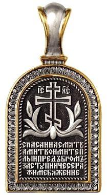 Серафим Саровский Образок