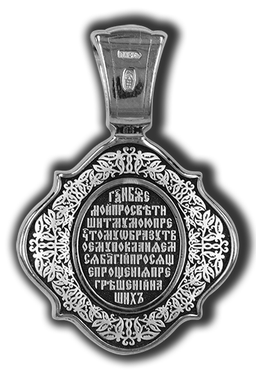 Спас Нерукотворный 08143-с