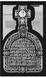Святая Троица Образок 08215-с