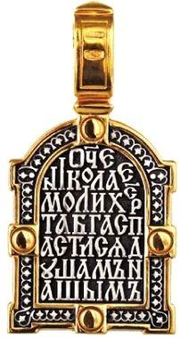 Святитель Николай Образок 08204