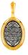 Святитель Спиридон Тримифунтский 08386
