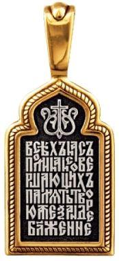 Святой благоверный князь Александр Невский. 08084