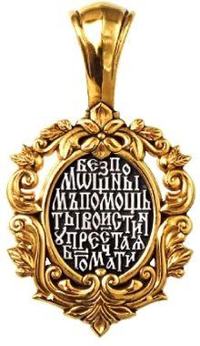 Тихвинская икона Божией Матери Образок 08207