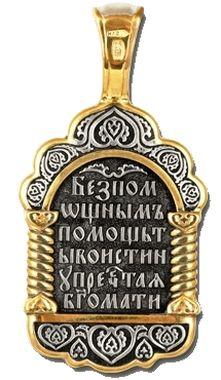 Тихвинская икона Божией Матери. Образок 08254