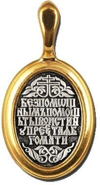 Тихвинская икона Божией Матери. Образок 08274