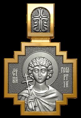 Великомученик Георгий Победоносец 06.066