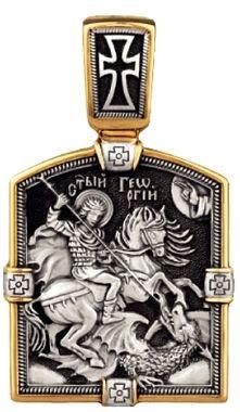 Великомученик Георгий Победоносец. Образок 08092