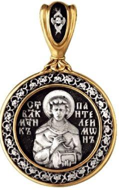 Великомученик Пантелеимон Целитель.