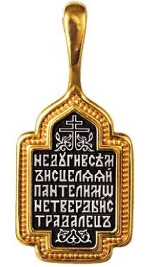 Великомученик Пантелеимон Целитель Образок