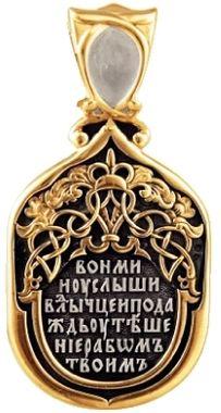 Владимирская икона Божией Матери 08131