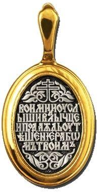 Владимирская икона Божией Матери. Образок 08294