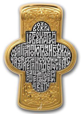 Воскресение.Крест нательный